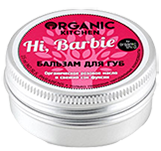 "Organic Kitchen Бальзам для губ ""Hi, Barbie"" 15 мл"